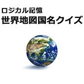 ロジカル記憶 世界地図国名クイズ 地理勉強!覚える無料アプリ