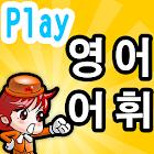 Play 영어 어휘 960-아이를위한 (6-12세) icon