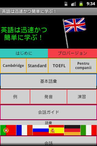 英語は速い学習