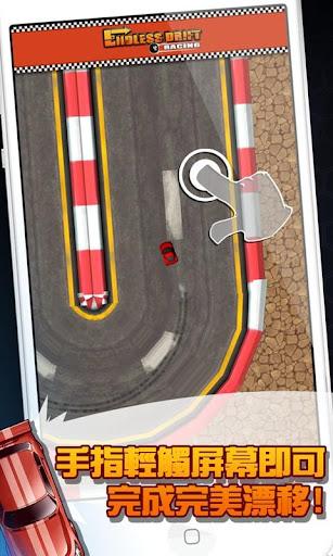 【免費賽車遊戲App】瘋狂大漂移-APP點子