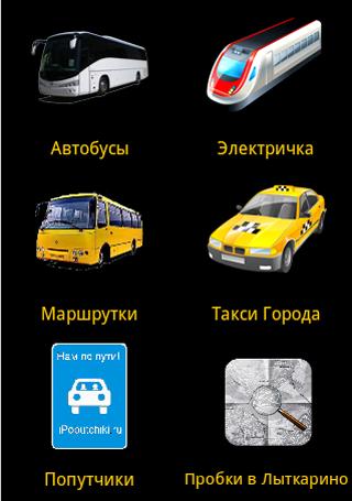Транспорт Лыткарино