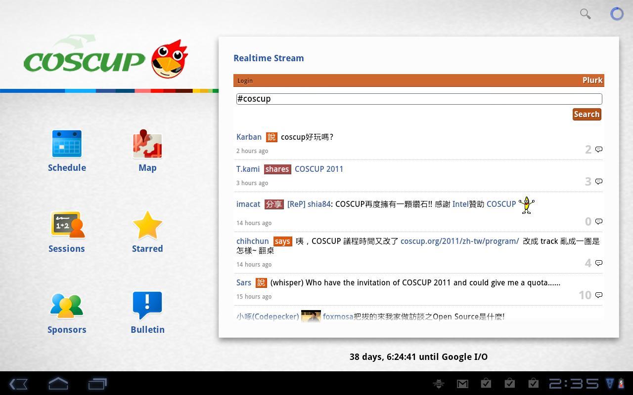COSCUP 2011- screenshot