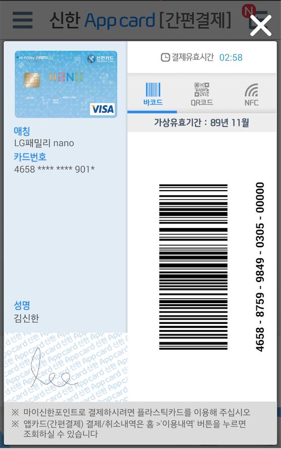신한카드 - 신한 앱카드(간편결제) - screenshot