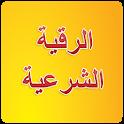 Roqya Char3iya MP3