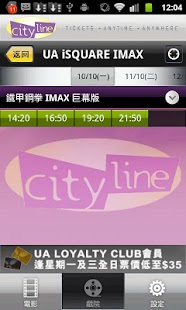 Cityline - screenshot thumbnail