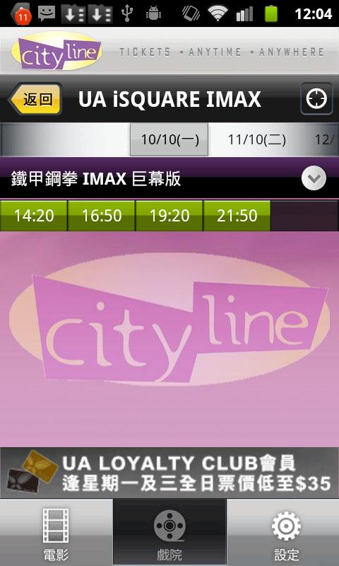 Cityline - screenshot