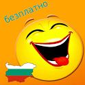 BG Jokes | български Вицове icon