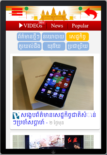 Khmer News TODAY
