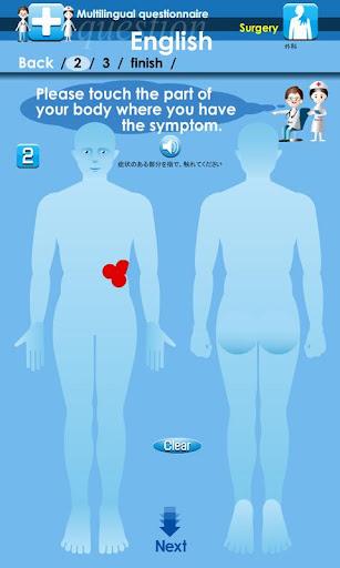 【免費醫療App】多言語問診票 MultiQ(英語_日本語)-APP點子
