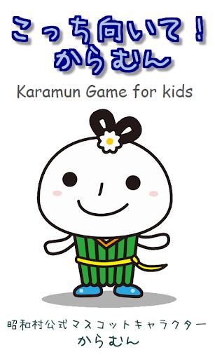 Karamun Game for kids