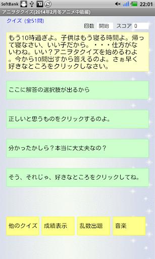 アニヲタクイズ 2014年2月冬アニメ中級編
