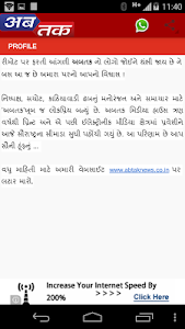 Ab Tak Channel Rajkot screenshot 6