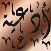 ادعية اسلامية لكل وقت