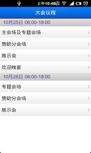 【免費生產應用App】云架构师峰会-APP點子