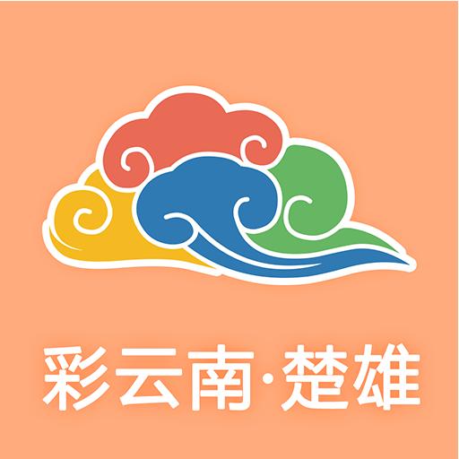 彩云南·楚雄 旅遊 LOGO-阿達玩APP