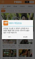 Screenshot of MBN for Android