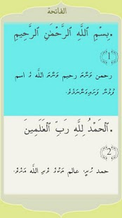 Quran Dhivehi Tharujamaa- screenshot thumbnail