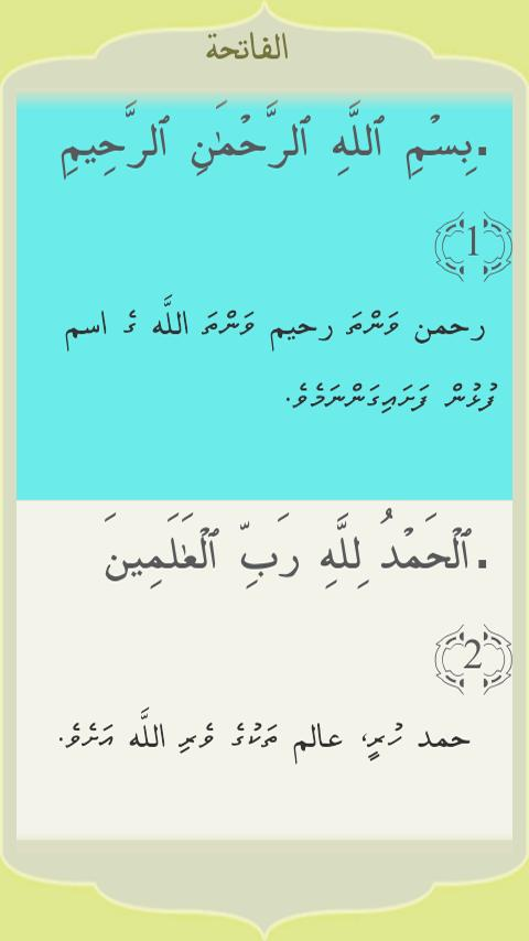 Quran Dhivehi Tharujamaa- screenshot
