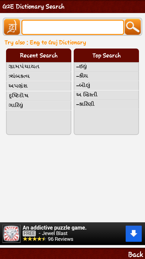 Gujaratilexicon Dictionary- screenshot