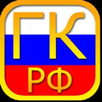 Civil Code of Russia Free 2.83
