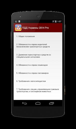 ПДД Украины 2014 Официальные