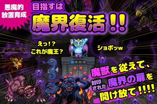 魔界の扉~伝説のモンスター育成~