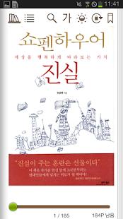 한양대학교 영풍문고 전자도서관 screenshot