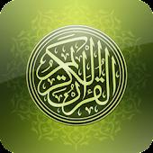 القرآن الكريم - خليفة الطنيجي