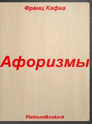 Франц Кафка. Афоризмы.