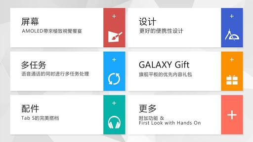 【免費生活App】GALAXY Tab S 官方体验中心-APP點子