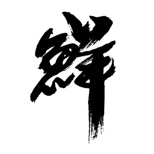 鮮入圍煮 生活 App LOGO-APP開箱王