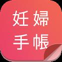妊娠・出産を学べるアプリ【無料】 - 妊婦手帳 icon
