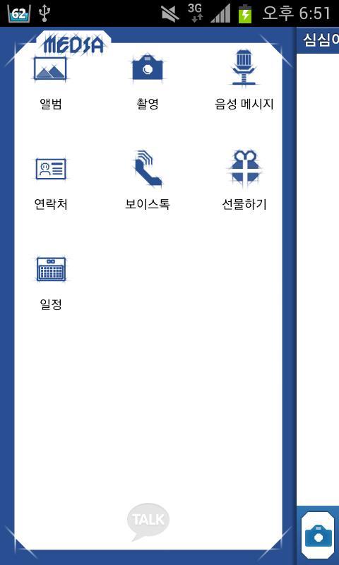 심플 블루라인 카카오톡 테마(Kakao theme)- screenshot