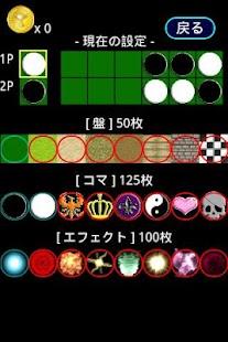 Reversi Online- screenshot thumbnail
