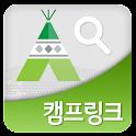 캠프링크 - 캠핑 예약, 캠핑장 정보/빈자리, 캠핑지도 icon