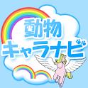 動物キャラナビ個性診断 logo