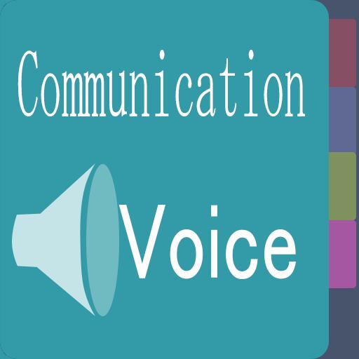 コミュニケーション ボイス LOGO-APP點子