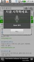 Screenshot of 확장 음성 검색 및 위젯