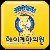 하이키한의원 강남본원