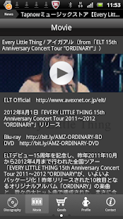Every Little Thing- スクリーンショットのサムネイル