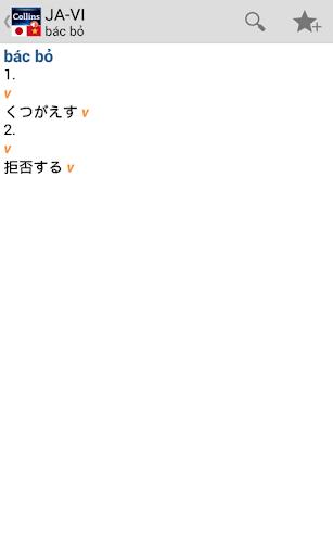 免費下載書籍APP|Japanese<>Vietnamese Dictio TR app開箱文|APP開箱王