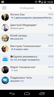Vk.com Messenger- screenshot thumbnail