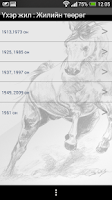Screenshot of Морь жилийн дорнын зурхай