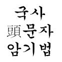 공무원국사두문자암기법 icon