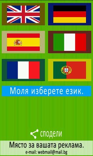 玩免費教育APP|下載Чужди Езици app不用錢|硬是要APP