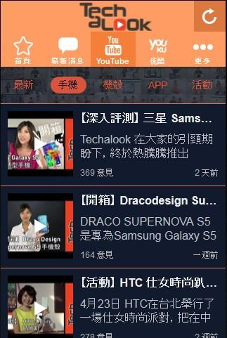 【免費媒體與影片App】TechaLook 科技影音-APP點子