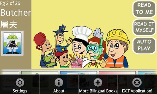 玩免費教育APP|下載双语图书 - A至Z工作职位 app不用錢|硬是要APP