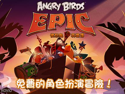 憤怒鳥英雄傳(Angry Birds Epic)