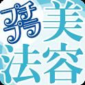 お金をかけずにキレイになる!~プチプラ簡単美容法~ icon
