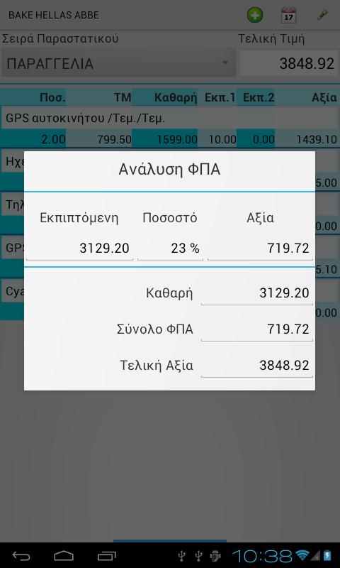 ΦΟΡΗΤΗ ΠΑΡΑΓΓΕΛΙΟΛΗΨΙΑ(Client) - στιγμιότυπο οθόνης